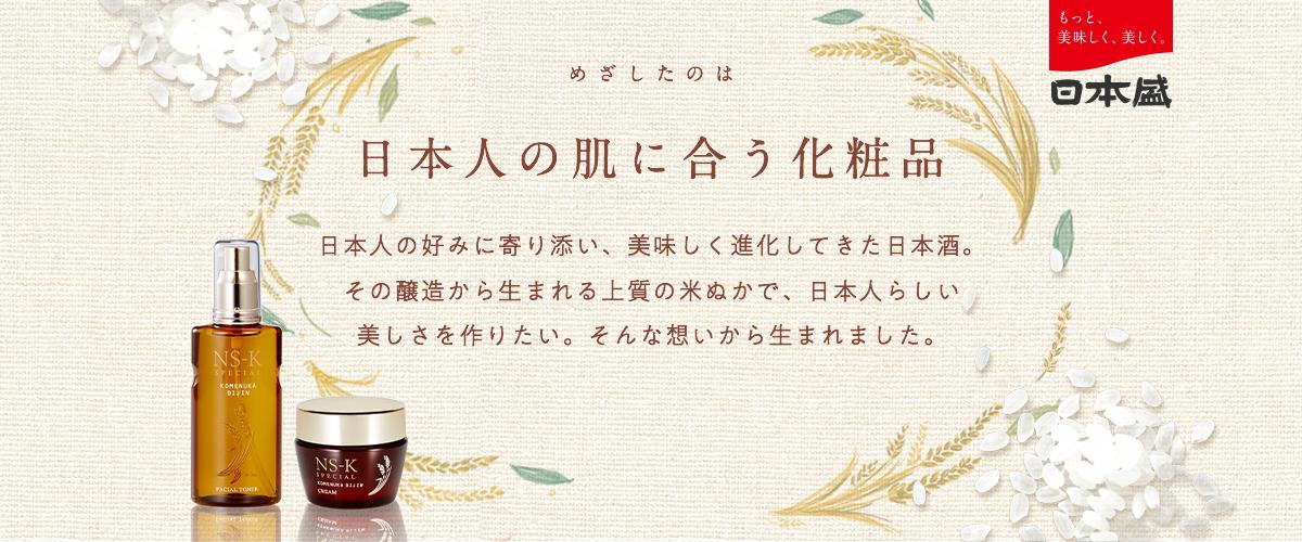 めざしたのは日本人の肌に合う化粧品